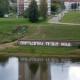 В Витебске под мостом появилась огромная надпись