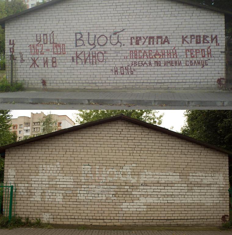 Память о Викторе молодежь пытается увековечить на так называемых «Стенах Цоя». Есть и противники таких действий (нижняя часть снимка)