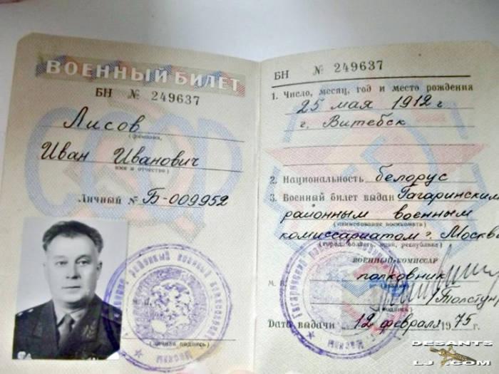 lisov was born in vitebsk