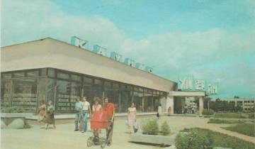 """Магазин """"Каунас"""", 1980 год. Фото из архива группы """"Таямніцы Віцебска"""" (https://vk.com/tayamnicy_vicebska)"""