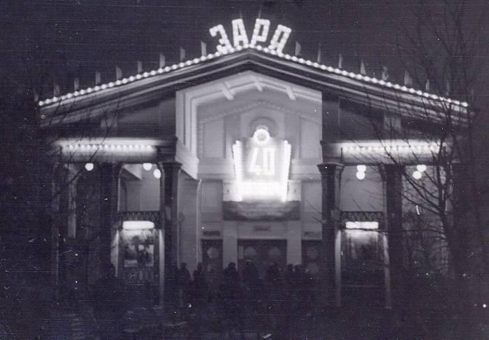 """Кинотеатр """"Заря"""", 1950-е годы. Фото из """"Витебской энциклопедии"""""""