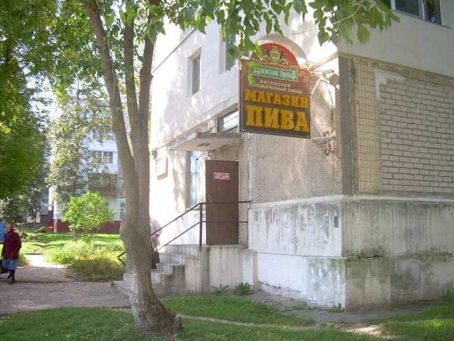 Магазин живого пива на улице Бядули.
