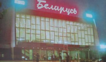 "Кинотеатр ""Беларусь"", 1970-е. Фото из книги ""Витебск"" издательства ""Беларусь""."