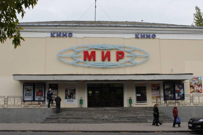 """Кинотеатр """"Мир"""""""