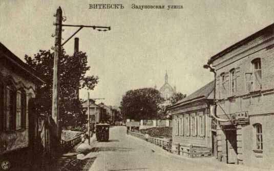 Задуновская улица в начале XX века. Фотография из «Витебской энциклопедии»