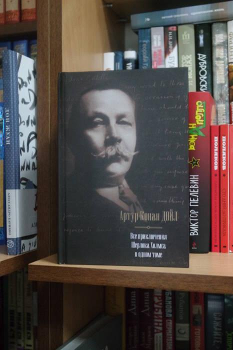 Классический вариант, полное собрание записок о Шерлоке Холмсе