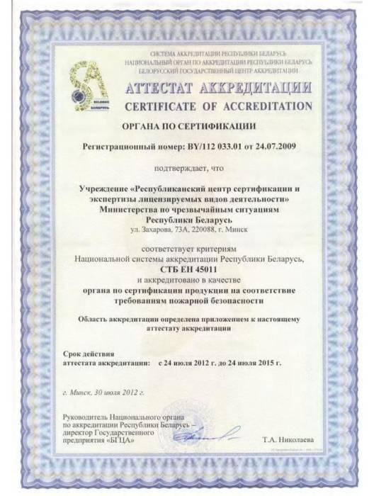 сертифкат