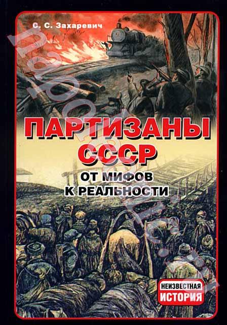 Partizany SSSR