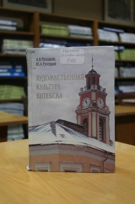 """""""Художественная культура Витебска"""", 288 страниц"""