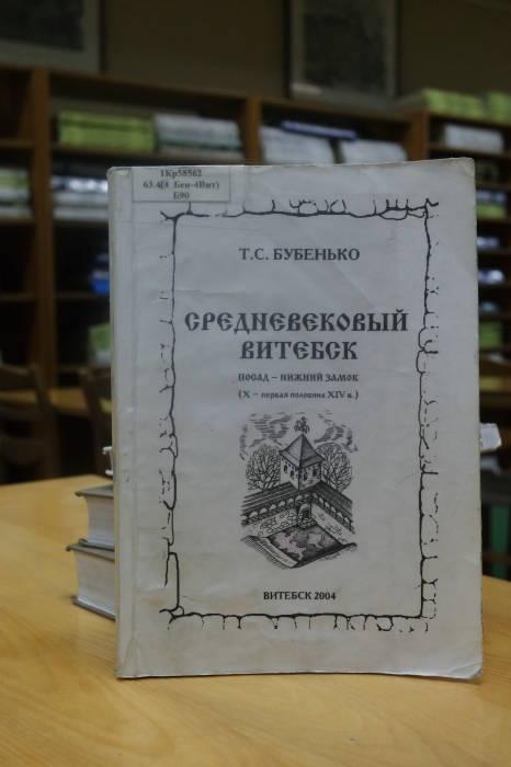 """""""Средневековый Витебск"""", 276 страниц"""