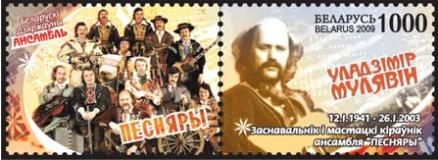 почтовая марка Беларуси