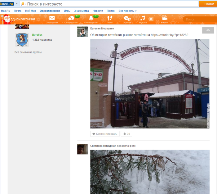 социальная сеть знакомства в белоруссии