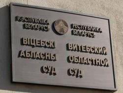 victbsk-ablasny-sud