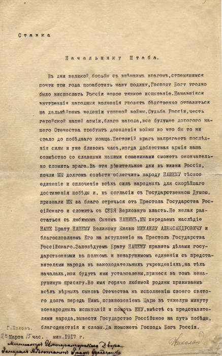 подпись Николая ІІ внизу справа что странно, карандашом