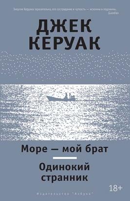 04keruak_moremojbrat_odinokij_strannik