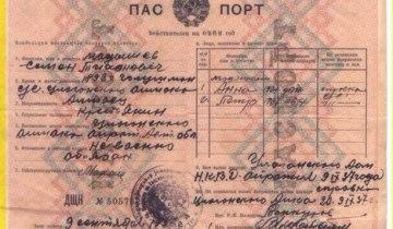 Я праспорт