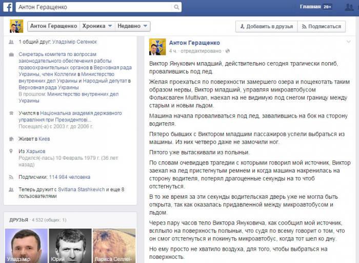 Геращенко о Януковиче