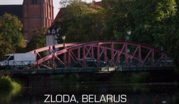 Злода Беларусь - обложка