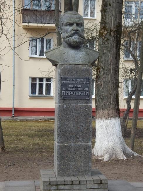 Памятник Федору Пироцкому, изобретателю электрического трамвая.