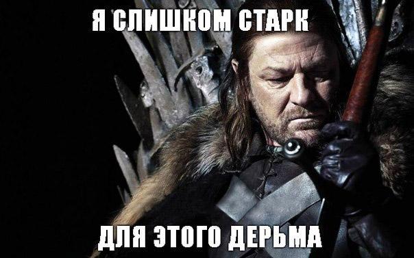 Картер - Нед Старк