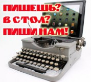 Pishesh-v-stol-e1435452561928