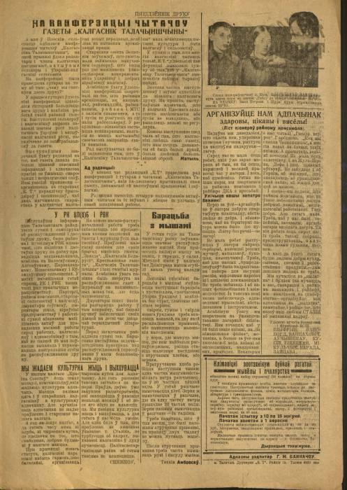 Подписка на газетьы 1935 год