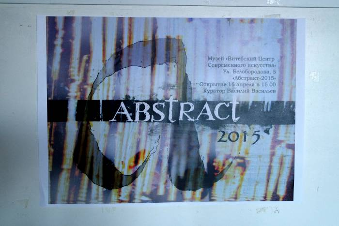 "Арт-проект ""Abstract"" в 2015 году."