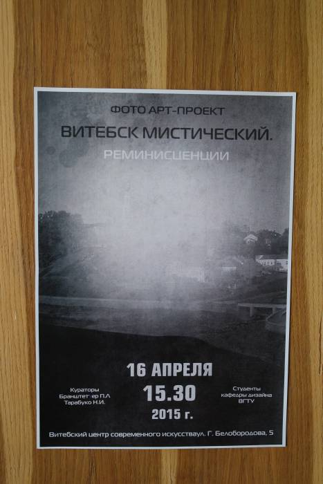 """Фото арт-проект """"Витебск мистический"""""""