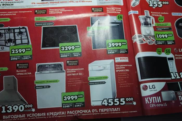 """Рекламный буклет магазина """"Пятый элемент"""". Посудомоечные машины фирм Ariston и Bosh"""