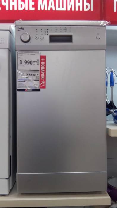 Посудомоечная машина фирмы Beko