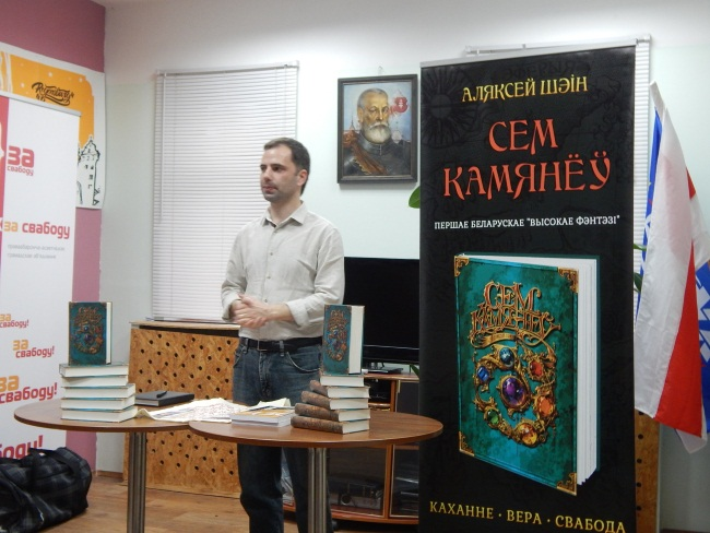 Алексей Шеин представляет свою книгу.