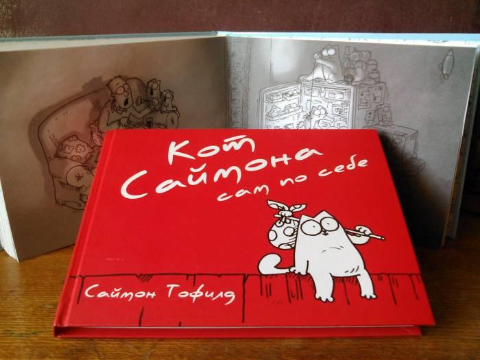 Книги о коте Саймоне популярны и в нашей стране