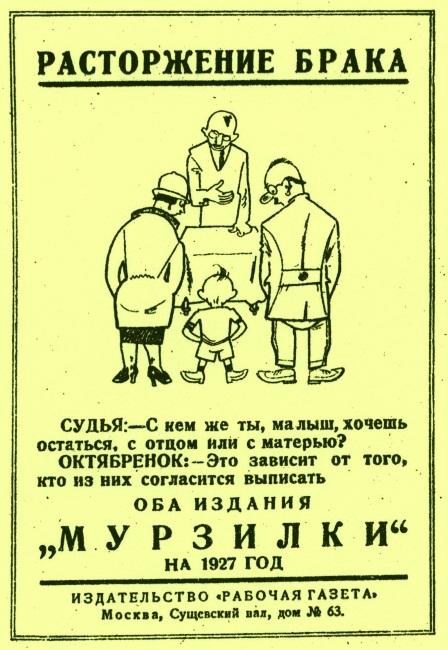 Вот так рекламировали журнал в 1927 году! Фото сайта силавдвижении.рф
