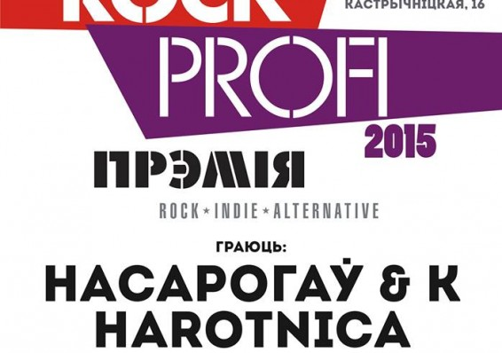 rockprofi_afisha