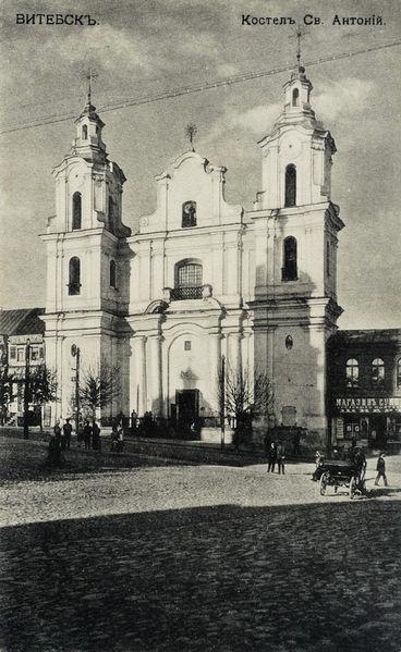 Костел Святого Антония. Фото http://www.evitebsk.com/