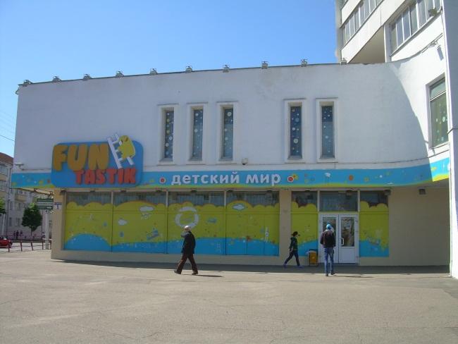 Детский мир переехал с площади Победы к проспекту Черняховского.