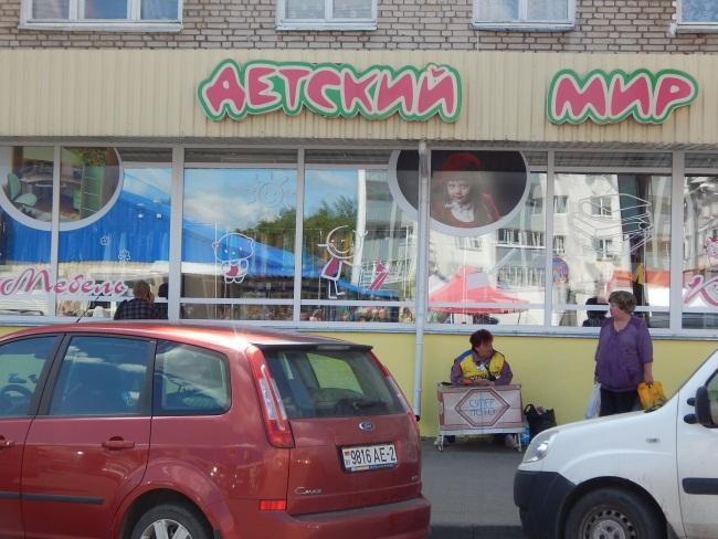 Магазин Детский мир в Полоцке.