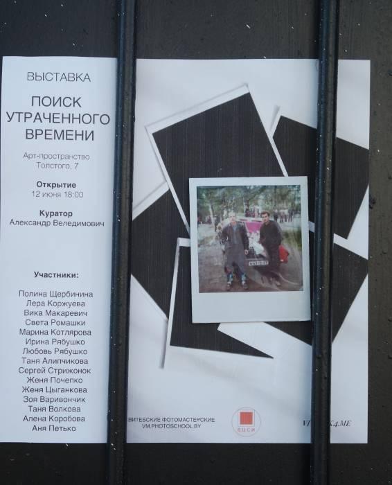 """Афиша выставки """"Поиск утраченного времени"""""""
