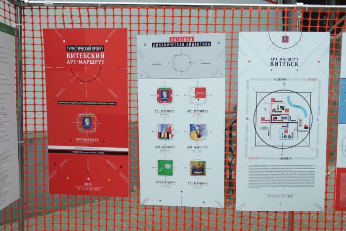 Презентация арт-маршрута