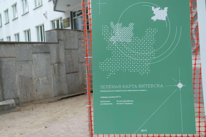 Зеленая карта и незеленый Витебск