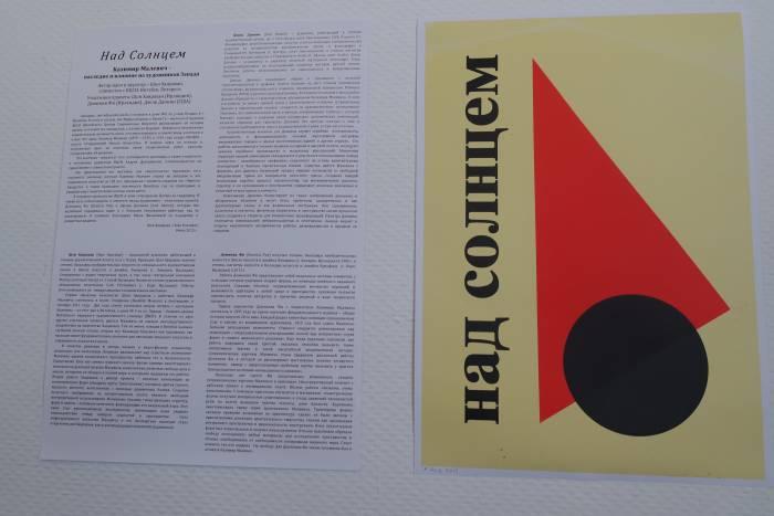 Этот буклет с информацией о выставке напечатан художниками вручную, их было создано всего двадцать