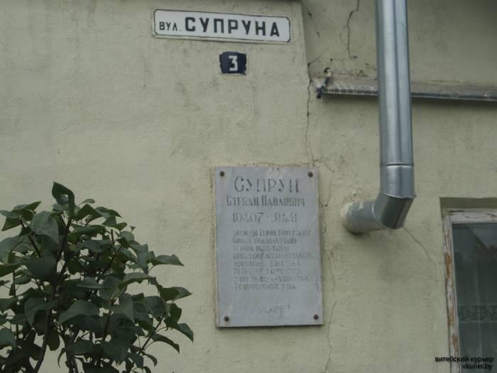 Мемориальная доска в честь Супруна Степана Павловича