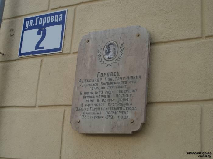 Мемориальная доска в честь Горовца находится в начале улицы