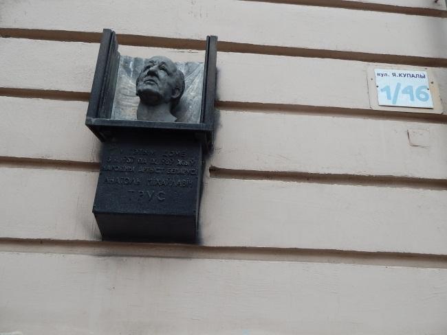 Здесь жил известный театральный актер.