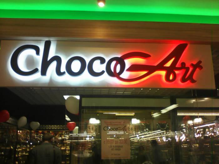 Здесь знают про Всемирный День шоколада
