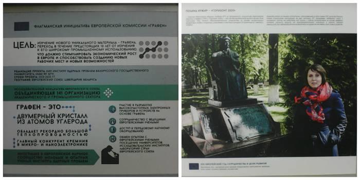 Научная мысль Беларуси на европейских горизонтах