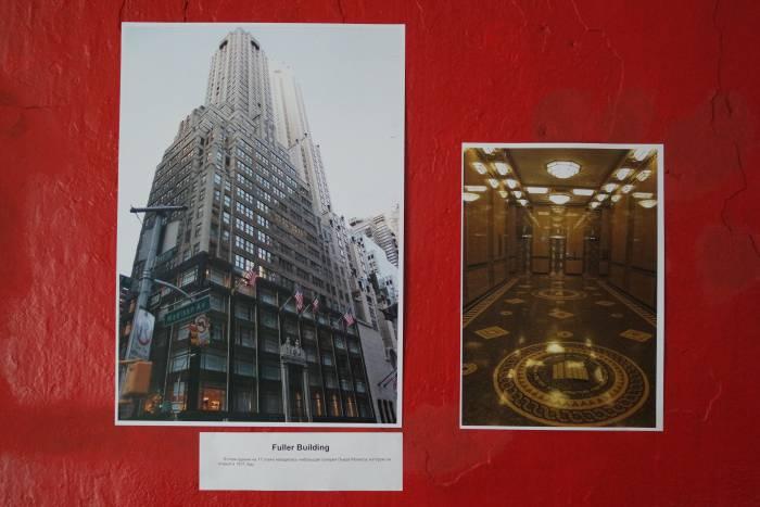 Fuller Building. В этом здании на 17-ом этаже находилась мастерская Пьера Матисса , открытая в 1931 году