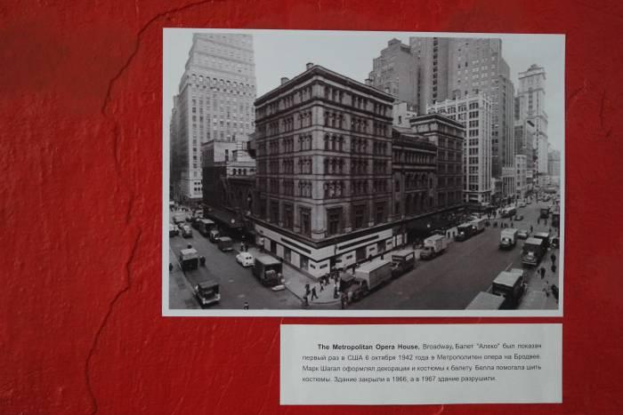 """Старое здание The Metropolitan Opera House, разрушенное в 1967 году. Здесь в первый раз в США был показан балет """"Алеко"""", костюмы и декорации которого были оформлены Марком Шагалом"""