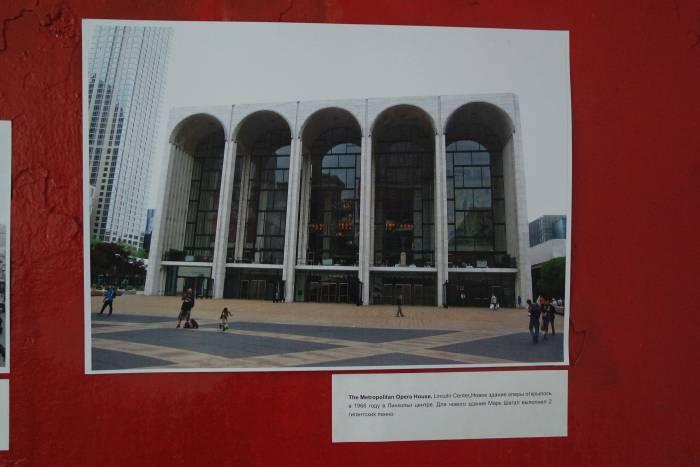 Современное здание The Metropolitan Opera House. Здание открыто в 1966 году, в нишах можно и сейчас увидеть два гигантских панно, выполненных Марком Шагалом