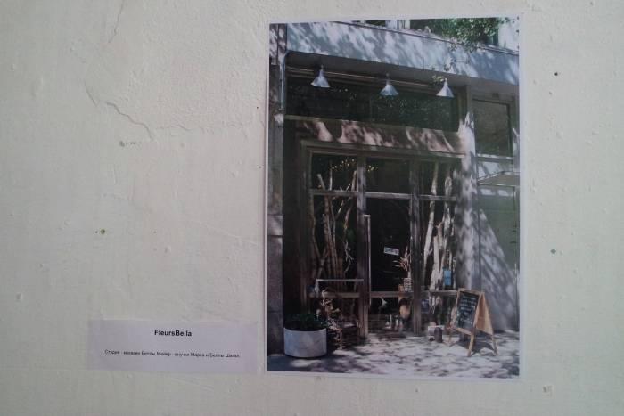 Студия-магазин Беллы Мейер, внучки художника, в Нью-Йорке. Белла работает флористом-дизайнером, создавая инсталляции из природных материалов